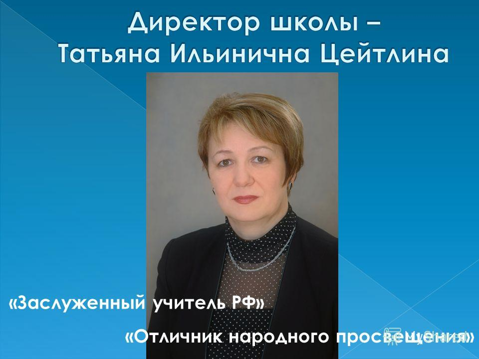 «Заслуженный учитель РФ» «Отличник народного просвещения»