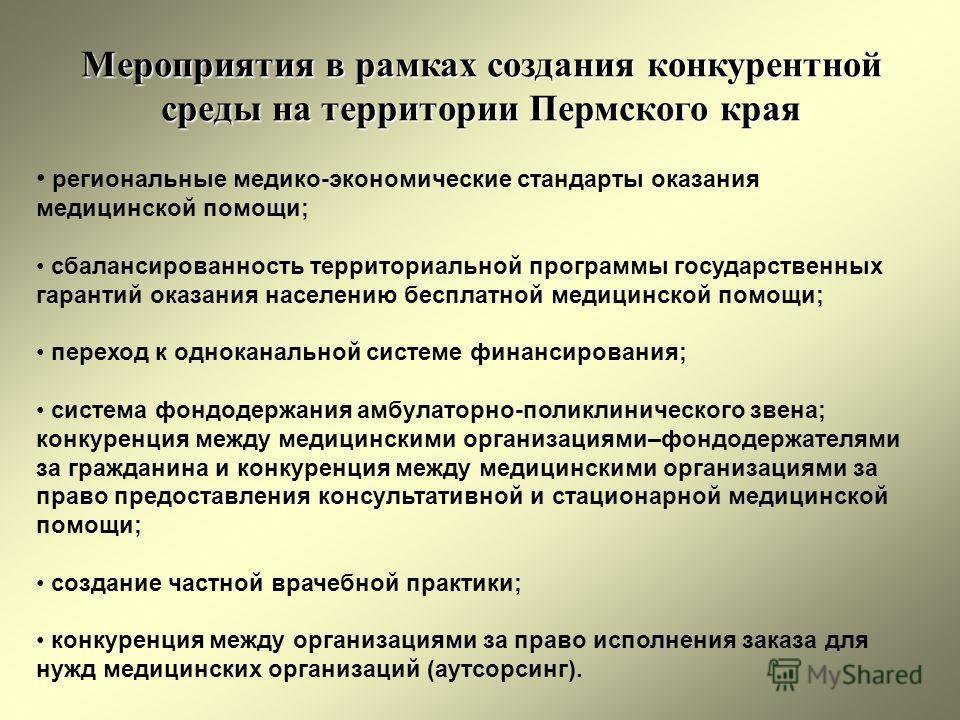 Мероприятия в рамках создания конкурентной среды на территории Пермского края региональные медико-экономические стандарты оказания медицинской помощи; сбалансированность территориальной программы государственных гарантий оказания населению бесплатной