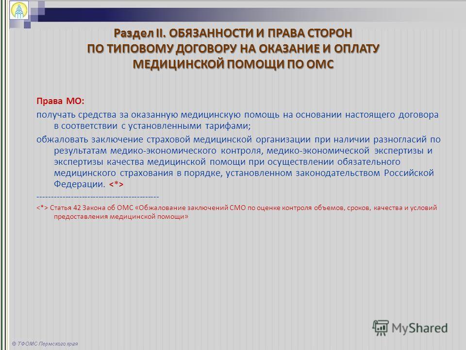 Права МО: получать средства за оказанную медицинскую помощь на основании настоящего договора в соответствии с установленными тарифами; обжаловать заключение страховой медицинской организации при наличии разногласий по результатам медико-экономическог