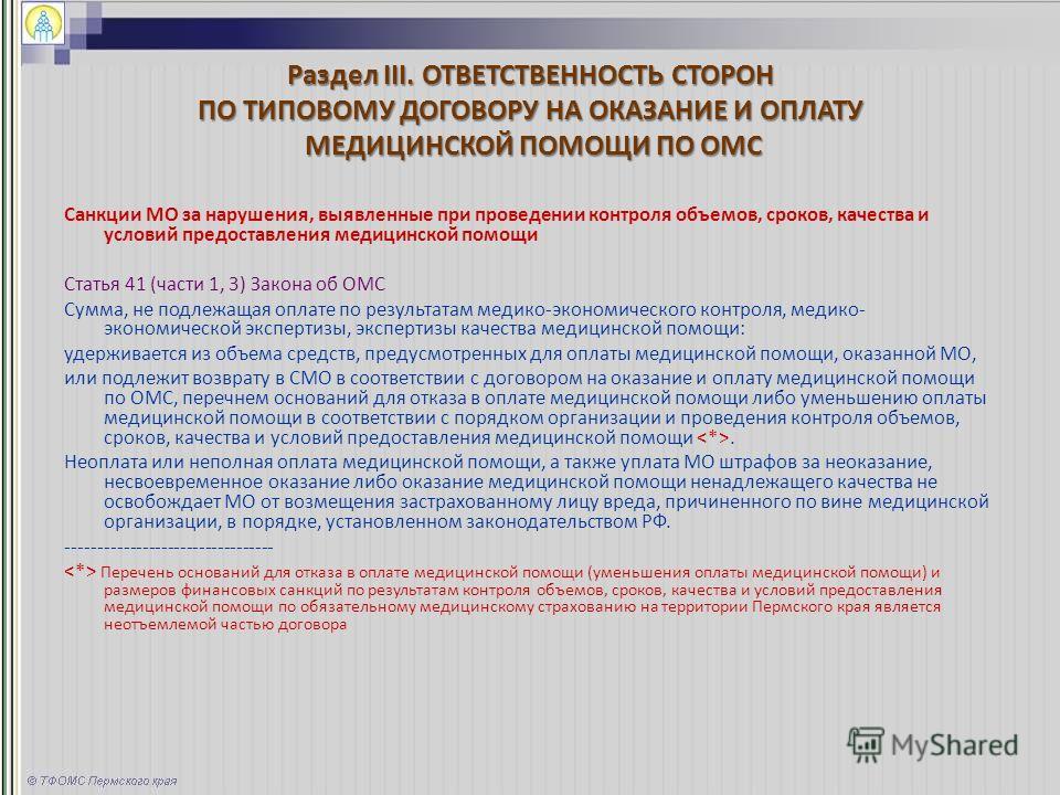Санкции МО за нарушения, выявленные при проведении контроля объемов, сроков, качества и условий предоставления медицинской помощи Статья 41 (части 1, 3) Закона об ОМС Сумма, не подлежащая оплате по результатам медико-экономического контроля, медико-