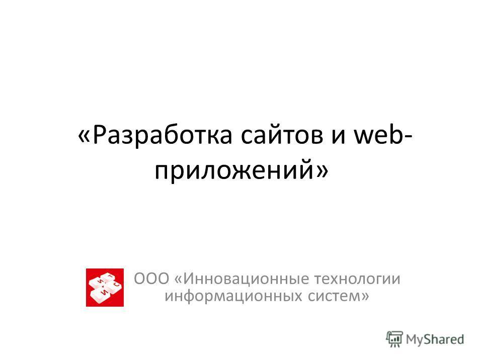 «Разработка сайтов и web- приложений» ООО «Инновационные технологии информационных систем»
