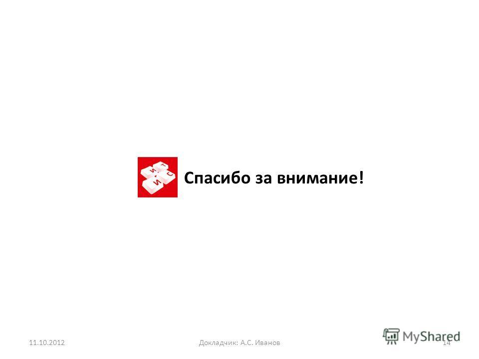 11.10.2012Докладчик: А.С. Иванов14 Спасибо за внимание!