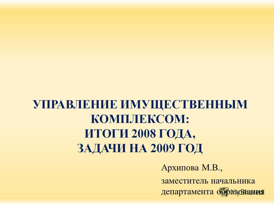 Архипова М.В., заместитель начальника департамента образования