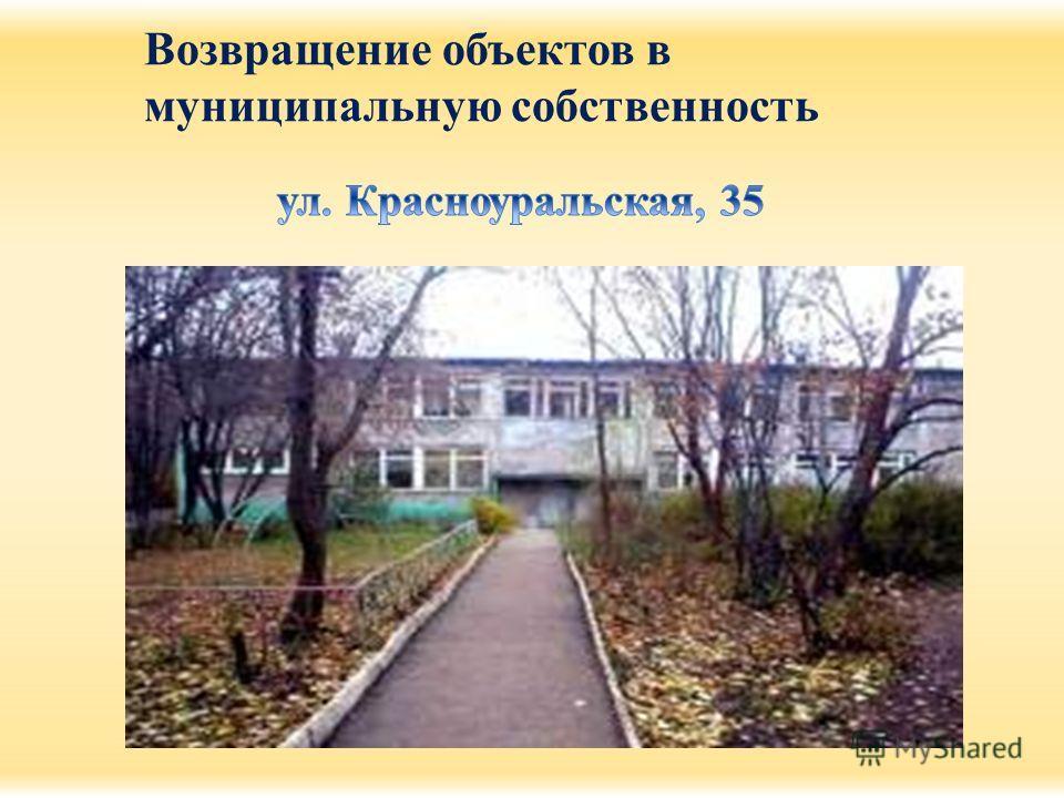 Возвращение объектов в муниципальную собственность