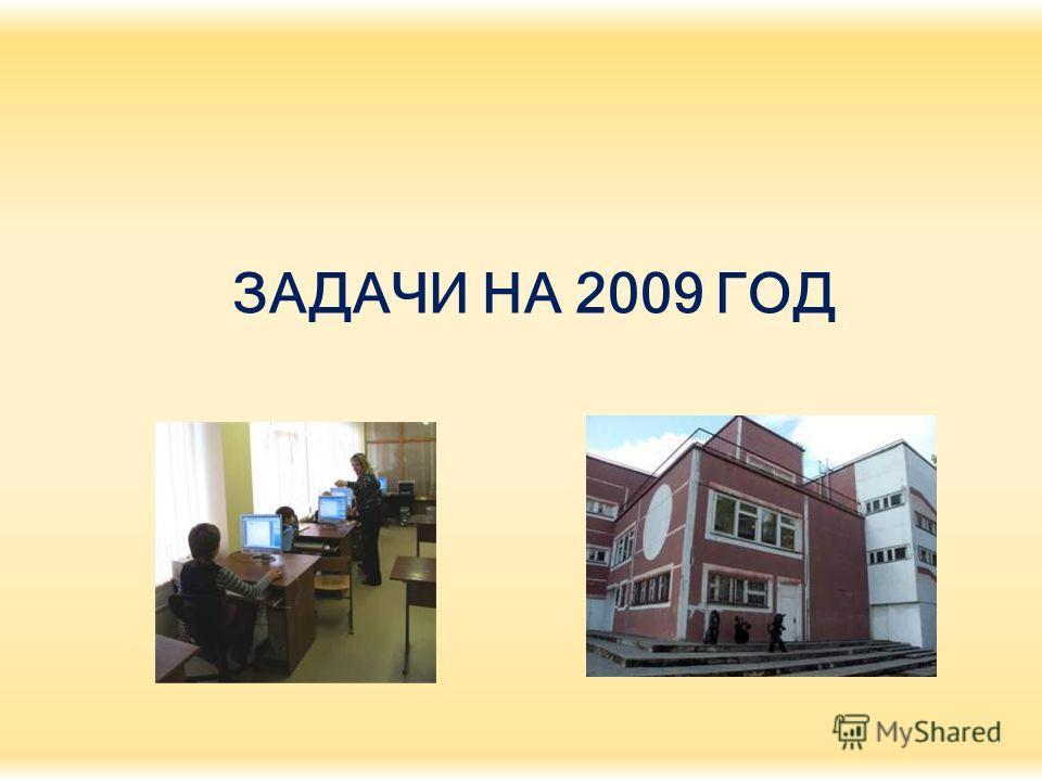 ЗАДАЧИ НА 2009 ГОД