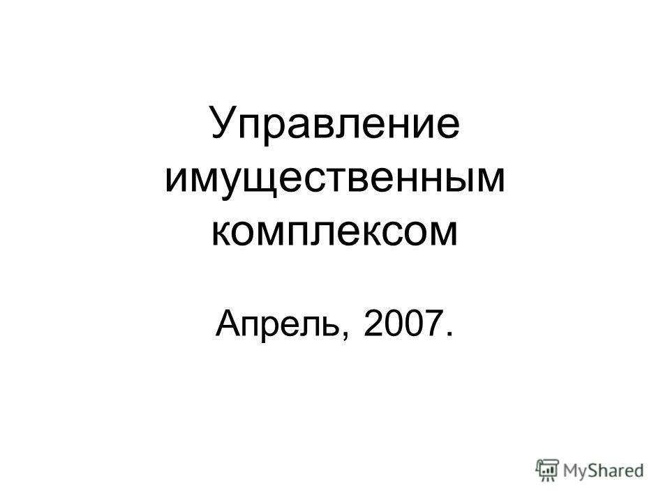 Управление имущественным комплексом Апрель, 2007.