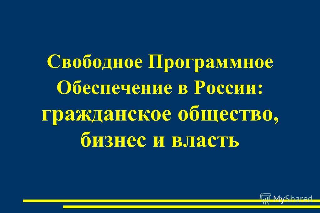 Свободное Программное Обеспечение в России: гражданское общество, бизнес и власть