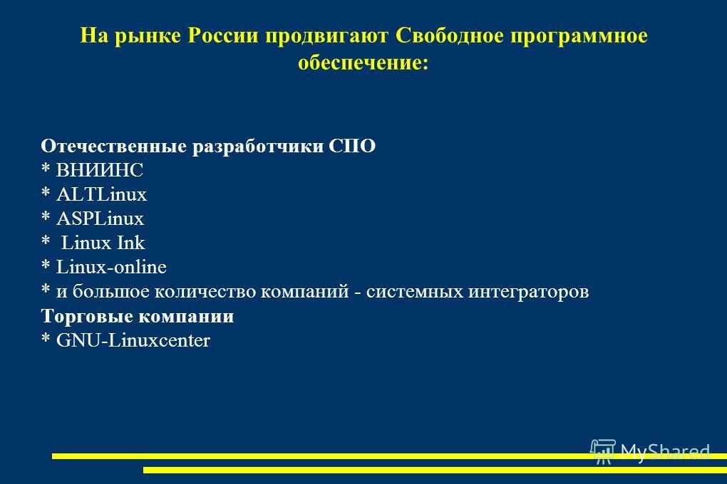 На рынке России продвигают Свободное программное обеспечение: Отечественные разработчики СПО * ВНИИНС * ALTLinux * ASPLinux * Linux Ink * Linux-online * и большое количество компаний - системных интеграторов Торговые компании * GNU-Linuxcenter