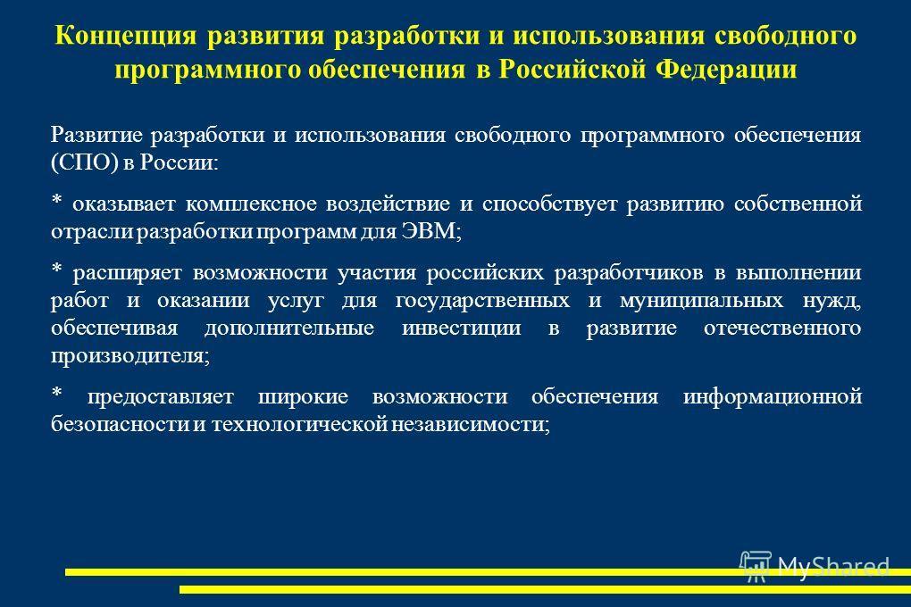 Концепция развития разработки и использования свободного программного обеспечения в Российской Федерации Развитие разработки и использования свободного программного обеспечения (СПО) в России: * оказывает комплексное воздействие и способствует развит