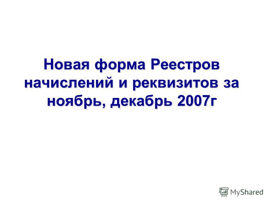 Новая форма Реестров начислений и реквизитов за ноябрь, декабрь 2007г
