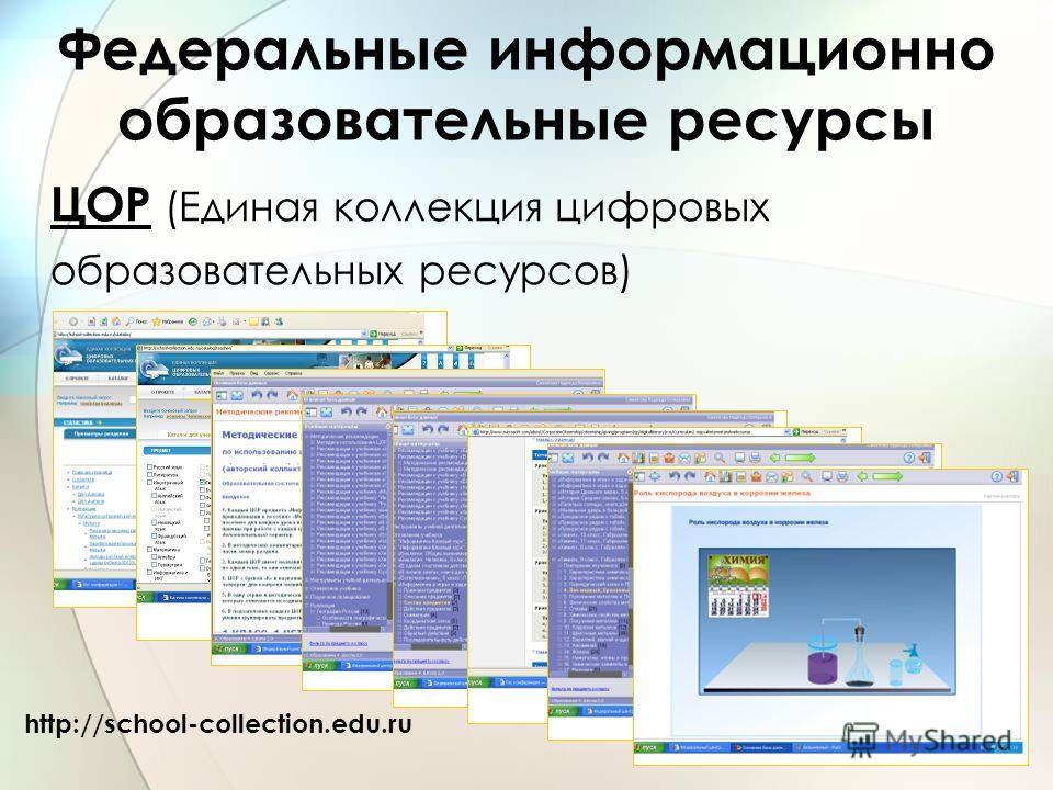 ЦОР (Единая коллекция цифровых образовательных ресурсов) Федеральные информационно образовательные ресурсы http://school-collection.edu.ru