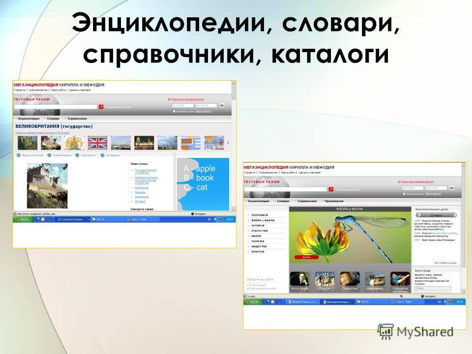 Энциклопедии, словари, справочники, каталоги
