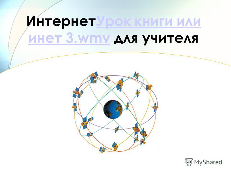 ИнтернетУрок книги или инет 3.wmv для учителяУрок книги или инет 3.wmv