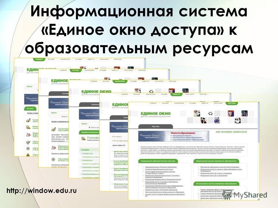 Информационная система «Единое окно доступа» к образовательным ресурсам http://window.edu.ru