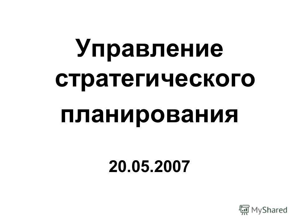 Управление стратегического планирования 20.05.2007