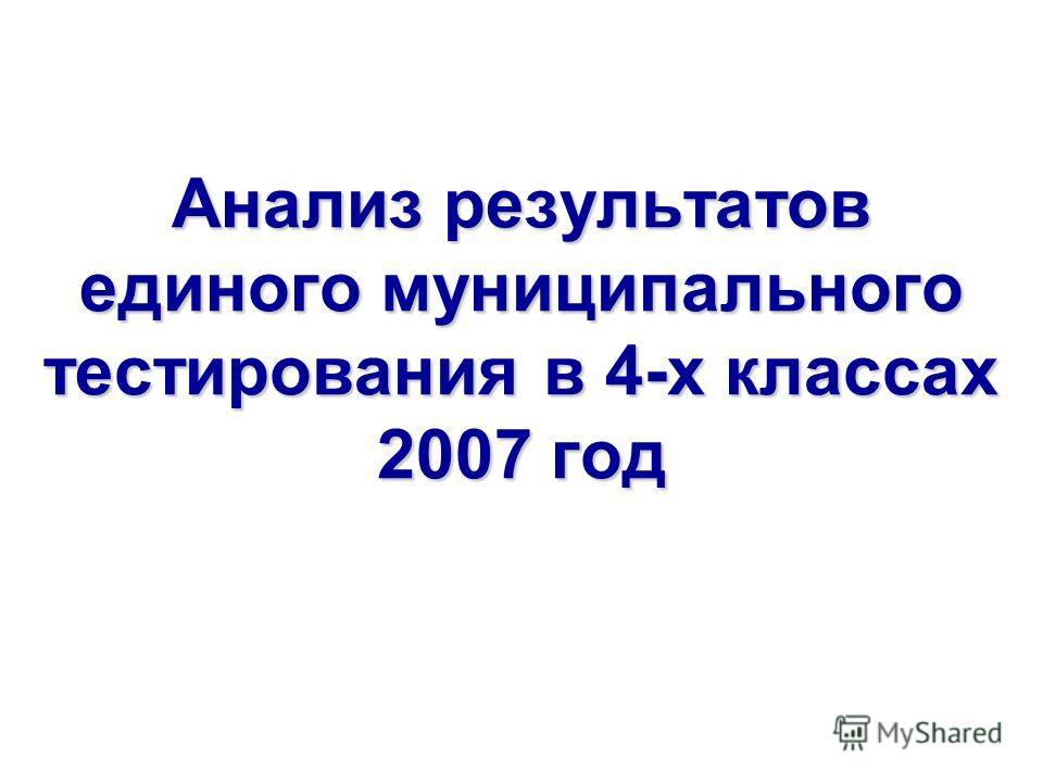 Анализ результатов единого муниципального тестирования в 4-х классах 2007 год