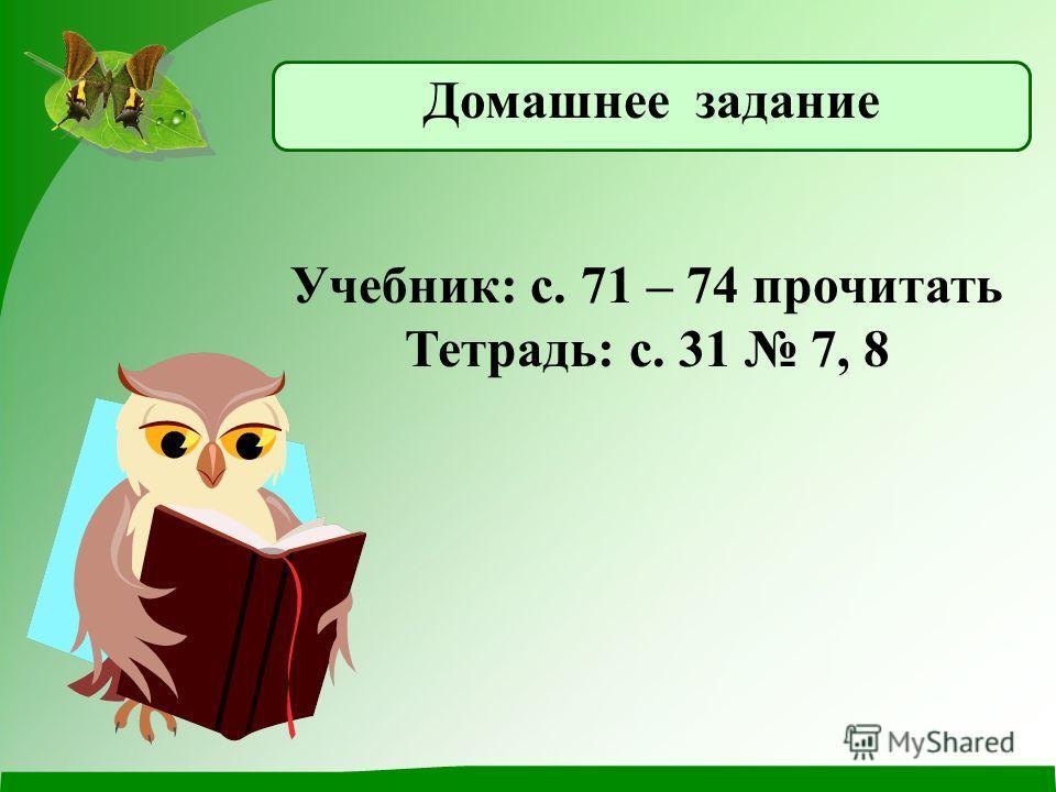 Работа в тетради с. 29 1с. 29 2с. 29 3 223