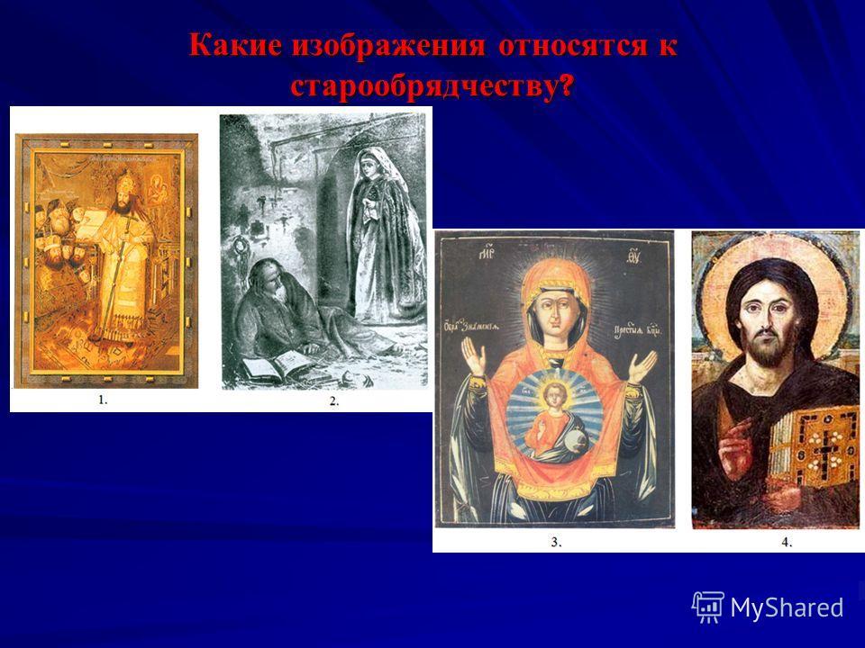 Какие изображения относятся к старообрядчеству ?