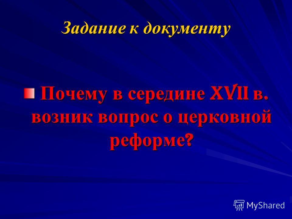 Задание к документу Почему в середине XVII в. возник вопрос о церковной реформе ? Почему в середине XVII в. возник вопрос о церковной реформе ?