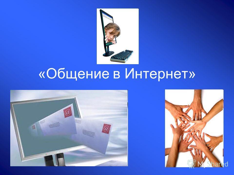 «Общение в Интернет»
