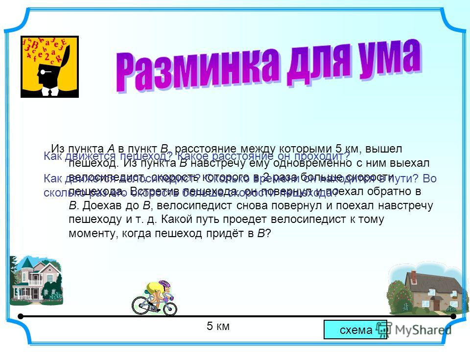 9 КЛАСС Задачи на движение Маисурадзе Анна Павловна МОУ «СОШ 113» г. Барнаул 2009 г.