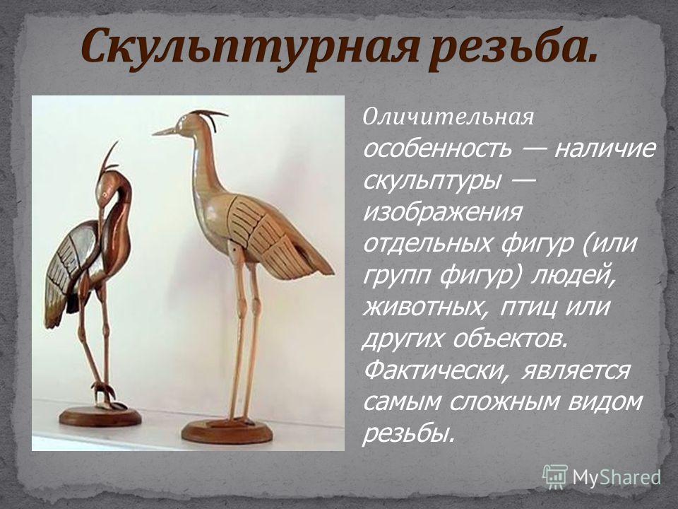 Этот вид резьбы появился в 90-х годах ХХ века. Автор (Шамиль Сасыков) назвал этот сформировавшийся стиль в честь своей жены и запатентовал его. Как правило, такая резьба содержит растительный орнамент.