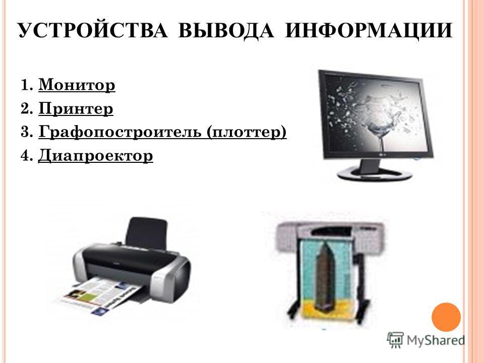УСТРОЙСТВА ВЫВОДА ИНФОРМАЦИИ 1. Монитор 2. Принтер 3. Графопостроитель (плоттер) 4. Диапроектор