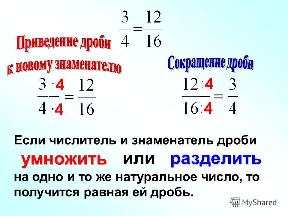 Если числитель и знаменатель дроби умножить умножить на одно и то же натуральное число, то получится равная ей дробь. разделить или разделить 4 4 4 4