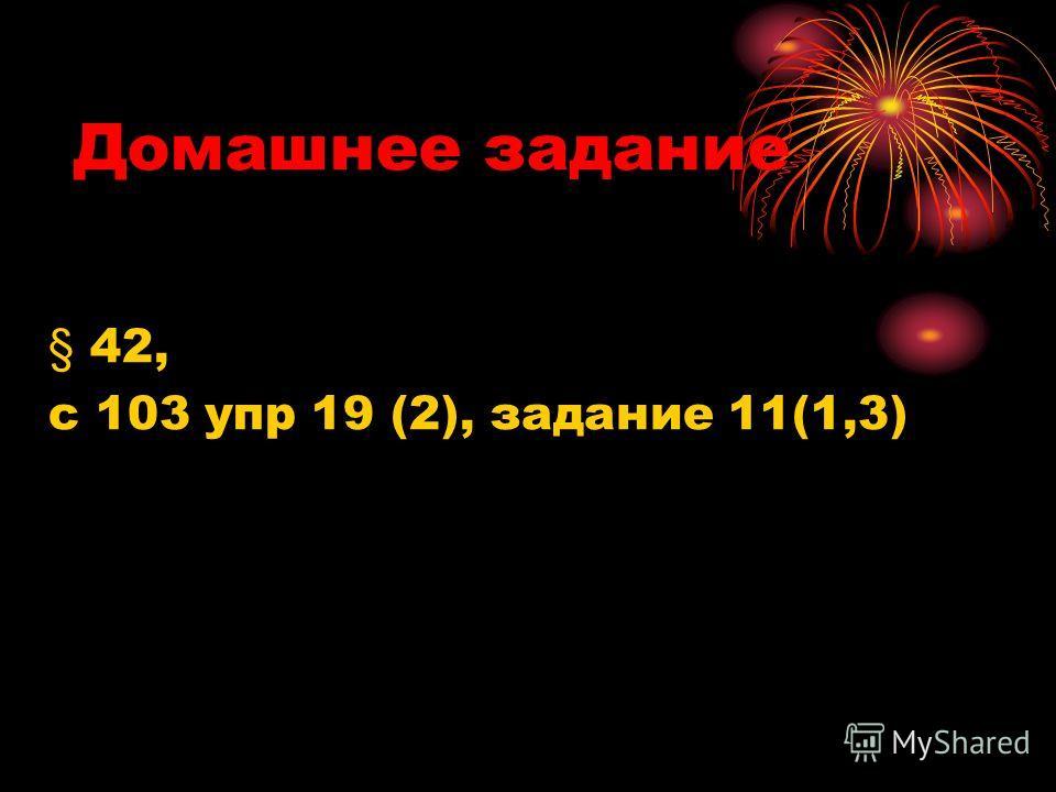 Домашнее задание § 42, с 103 упр 19 (2), задание 11(1,3)