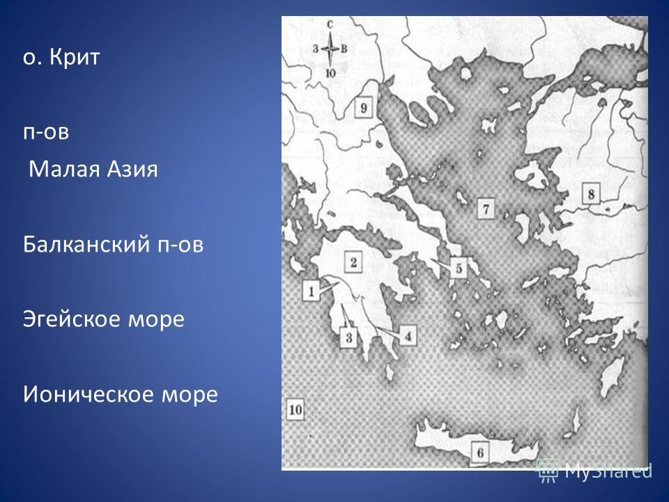о. Крит п-ов Малая Азия Балканский п-ов Эгейское море Ионическое море