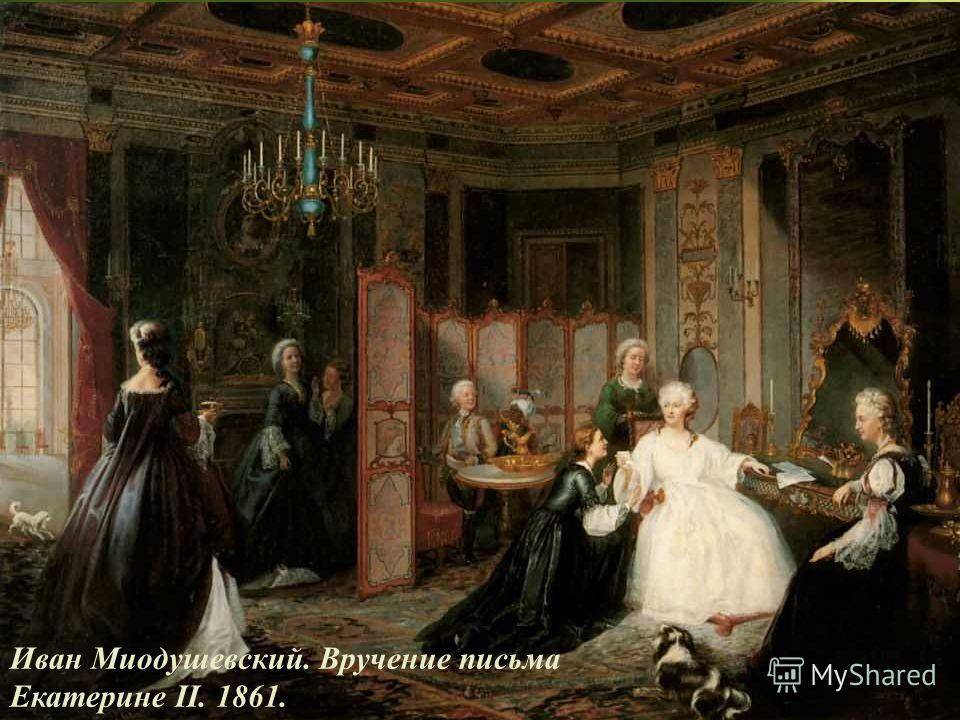 Иван Миодушевский. Вручение письма Екатерине II. 1861.