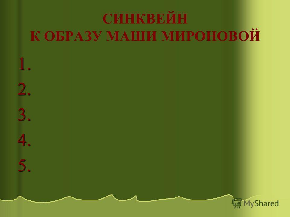 СИНКВЕЙН К ОБРАЗУ МАШИ МИРОНОВОЙ 1.2.3.4.5.