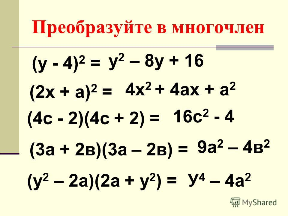 Преобразуйте в многочлен (у - 4) 2 = (2х + а) 2 = (4с - 2)(4с + 2) = (3а + 2в)(3а – 2в) = (у 2 – 2а)(2а + у 2 ) = у 2 – 8у + 16 4х 2 + 4ах + а 2 16с 2 - 4 9а 2 – 4в 2 У 4 – 4а 2