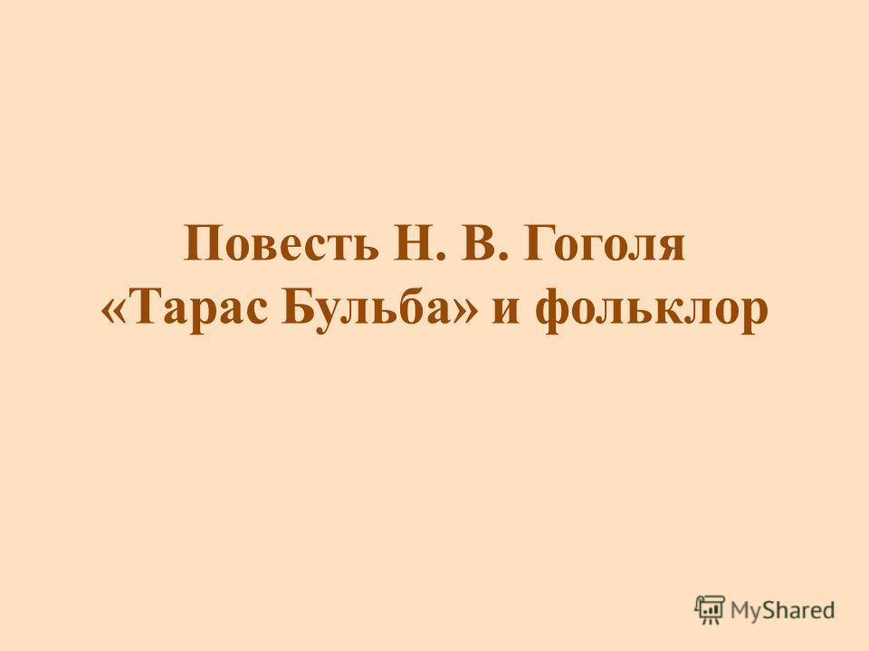 Повесть Н. В. Гоголя «Тарас Бульба» и фольклор