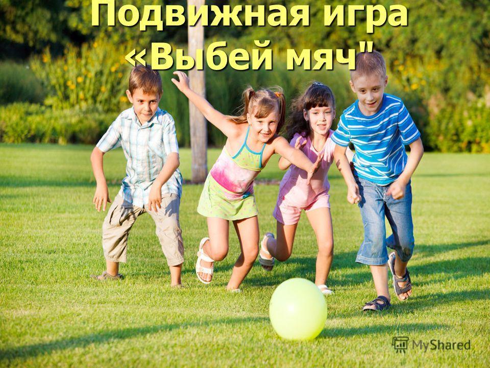 Подвижная игра «Выбей мяч