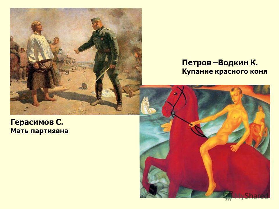 Герасимов С. Мать партизана Петров –Водкин К. Купание красного коня