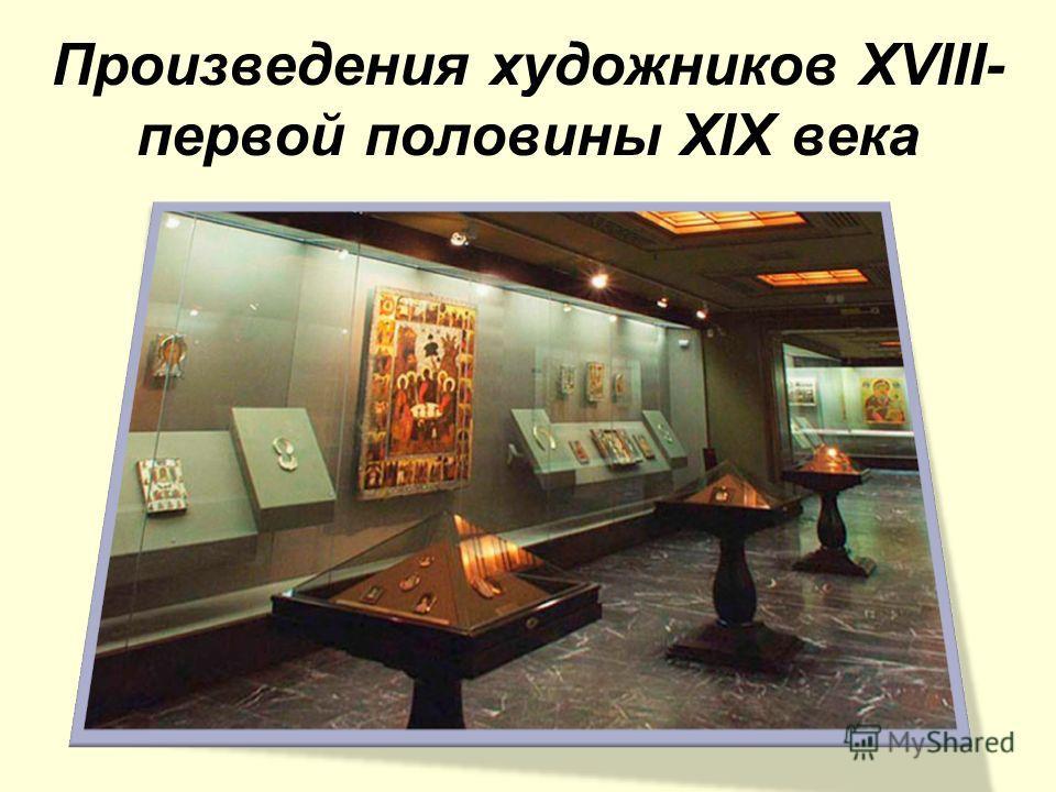 Произведения художников XVIII- первой половины XIX века