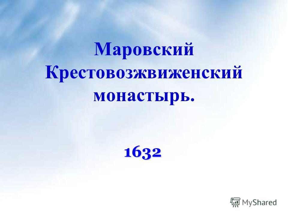 Маровский Крестовозжвиженский монастырь. 1632