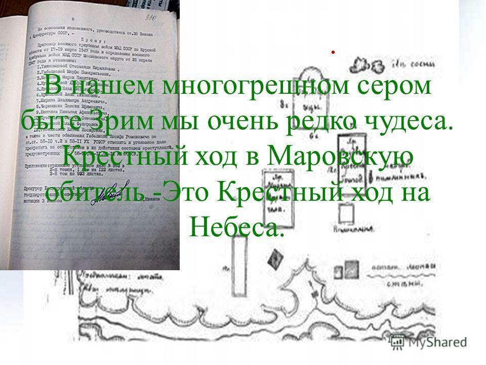 . В нашем многогрешном сером быте Зрим мы очень редко чудеса. Крестный ход в Маровскую обитель -Это Крестный ход на Небеса.