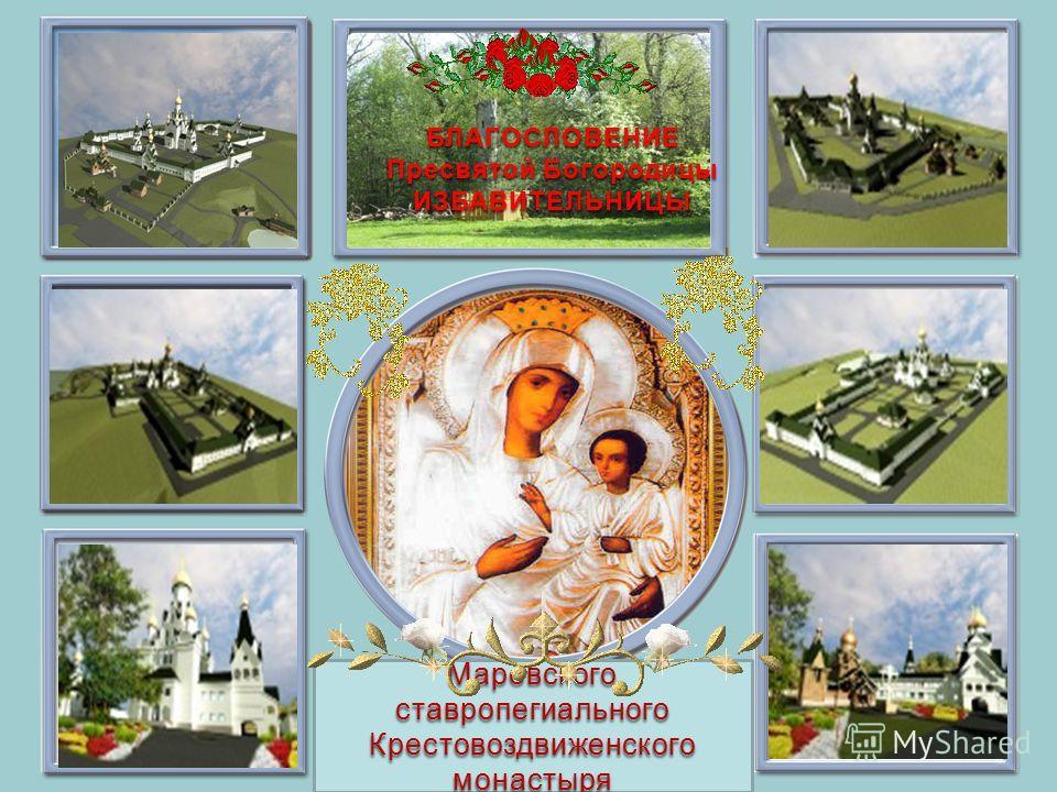 Маровского ставропегиального Крестовоздвиженскогомонастыря БЛАГОСЛОВЕНИЕ Пресвятой Богородицы ИЗБАВИТЕЛЬНИЦЫ