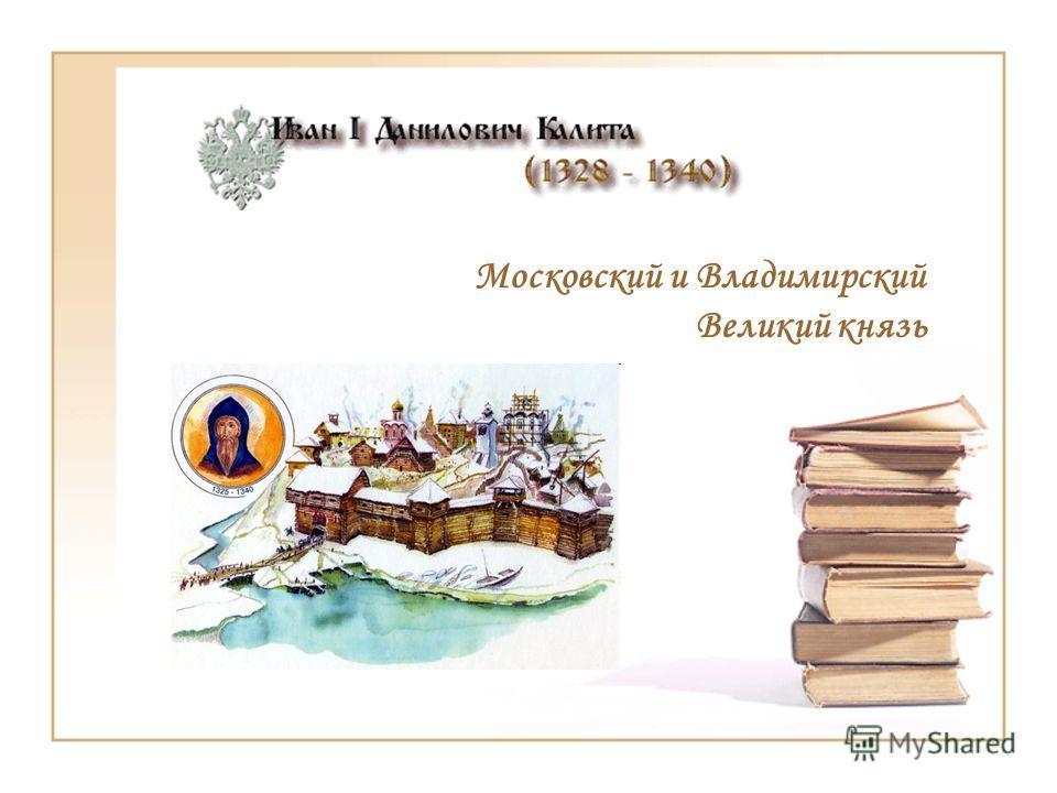 Московский и Владимирский Великий князь