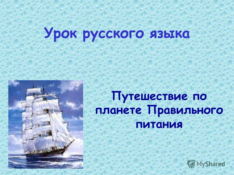Урок русского языка Путешествие по планете Правильного питания