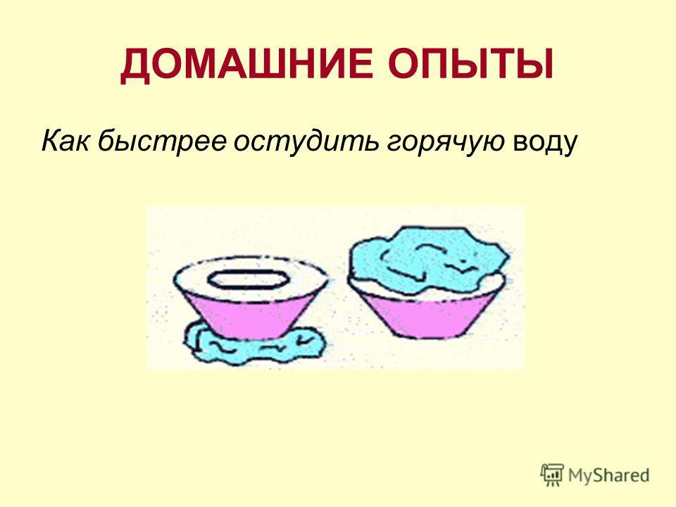ДОМАШНИЕ ОПЫТЫ Как быстрее остудить горячую воду