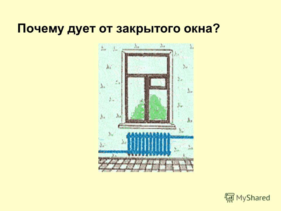 Почему дует от закрытого окна?