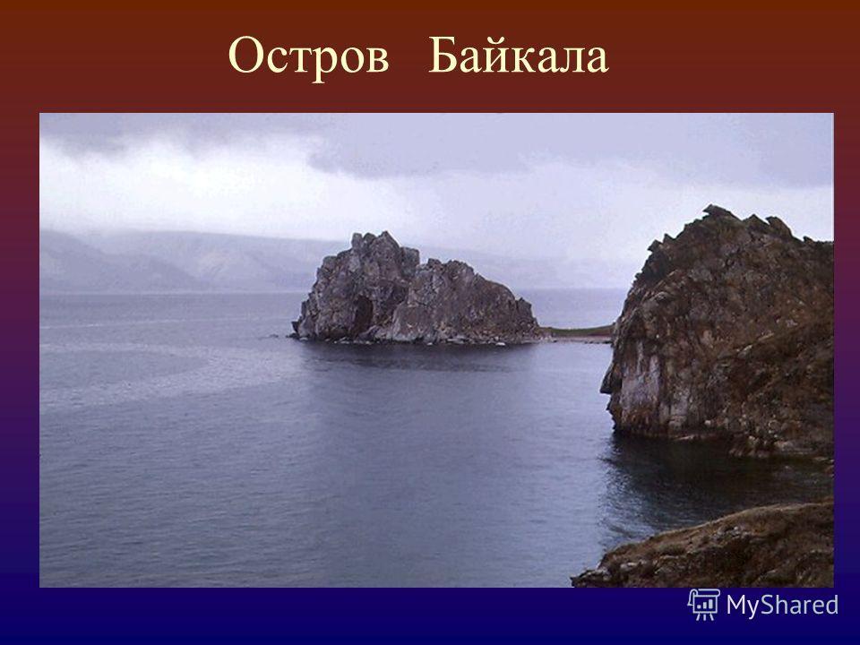 Остров Байкала