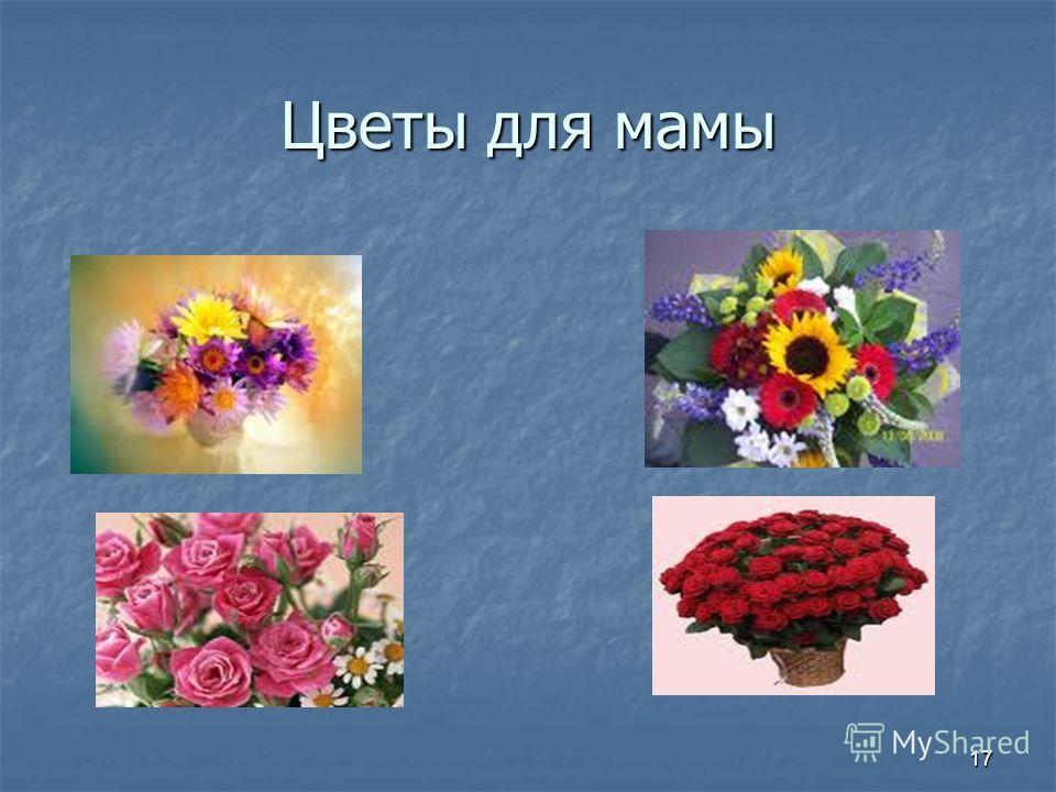 17 Цветы для мамы