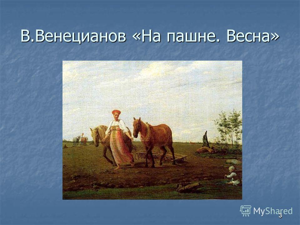 3 В.Венецианов «На пашне. Весна»