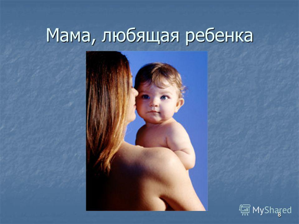 8 Мама, любящая ребенка