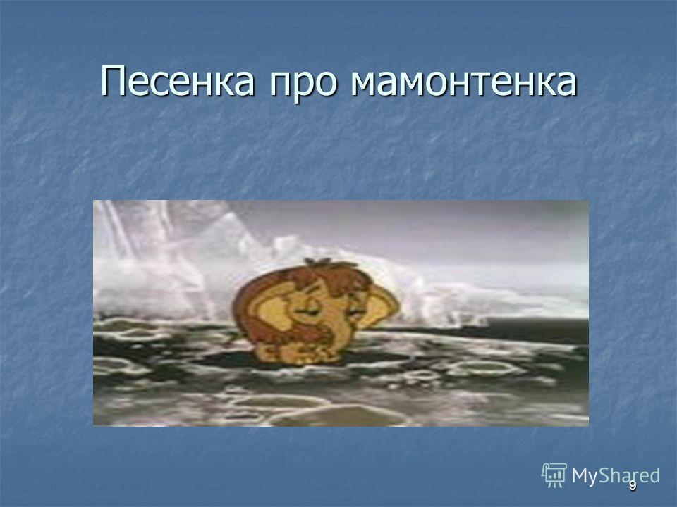 9 Песенка про мамонтенка