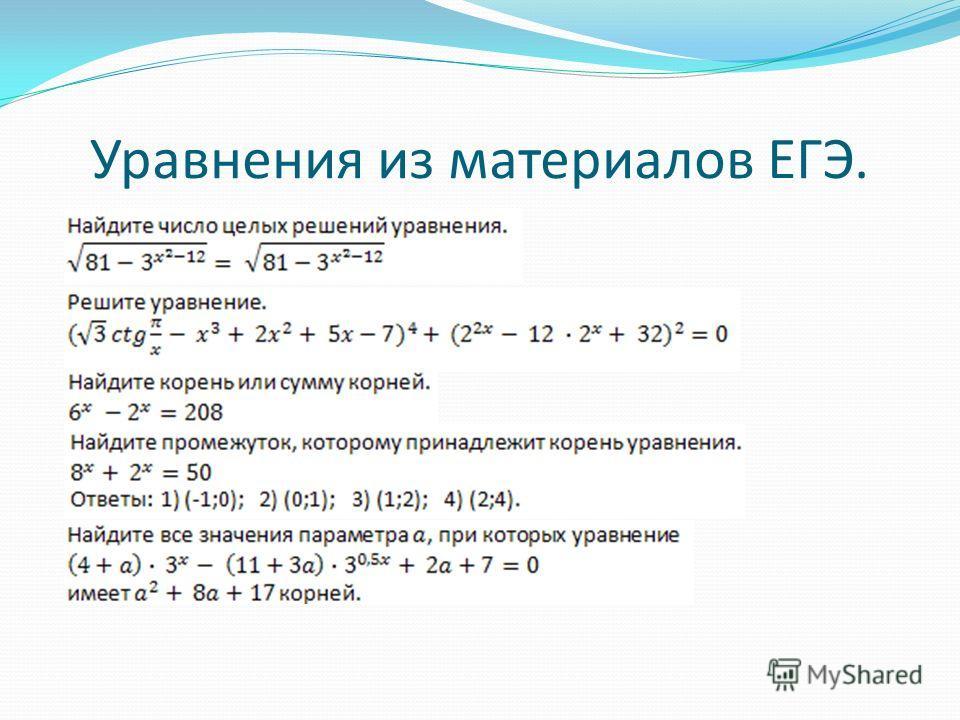 Уравнения из материалов ЕГЭ.
